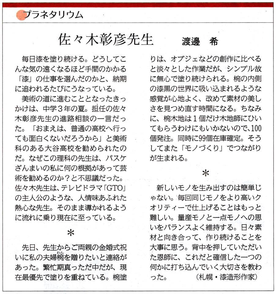2016佐々木彰彦先生